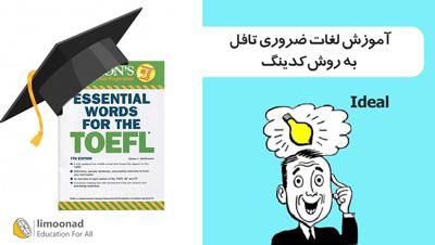 آموزش لغات ضروری تافل به روش کدینگ