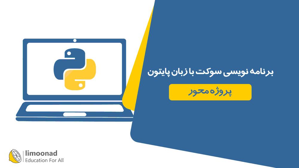 برنامه نویسی سوکت با زبان پایتون - پروژه محور