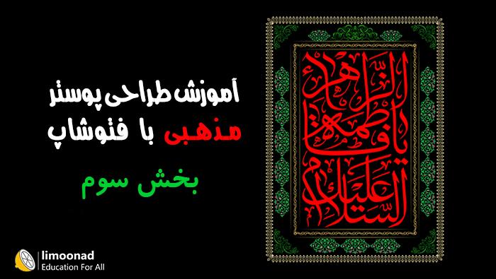 آموزش ساخت پوستر مذهبی (حضرت فاطمه) با فتوشاپ - بخش سوم