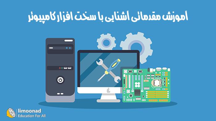 آموزش رایگان آشنایی مقدماتی با سخت افزار کامپیوتر