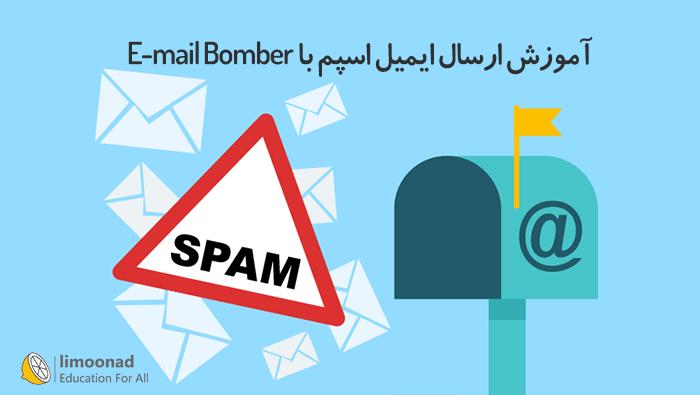 آموزش ارسال ایمیل اسپم با E - mail Bomber