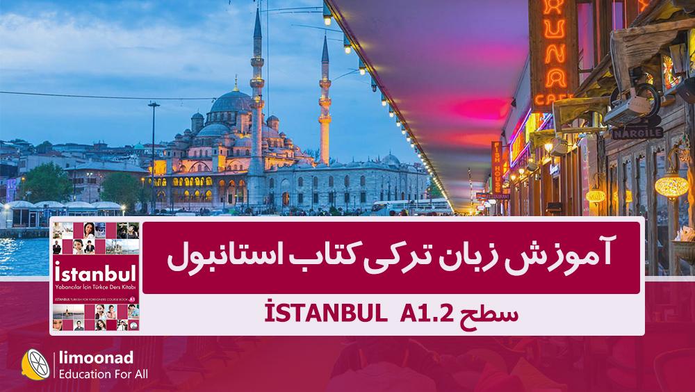آموزش زبان ترکی کتاب استانبول - سطح A1.2