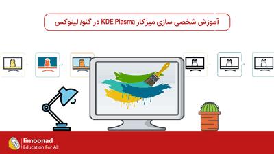 آموزش شخصی سازی میزکار KDE Plasma در گنو/لینوکس