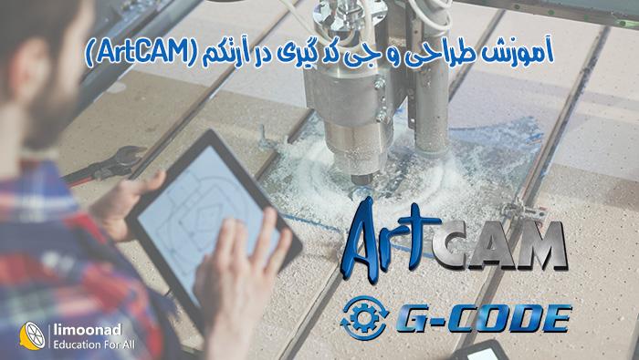 آموزش طراحی و جی کد گیری در آرتکم (ArtCAM)