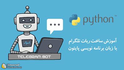 آموزش ساخت ربات تلگرام با پایتون - پروژه محور
