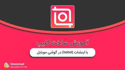 آموزش ساخت کلیپ با اینشات (Inshot) در گوشی موبایل