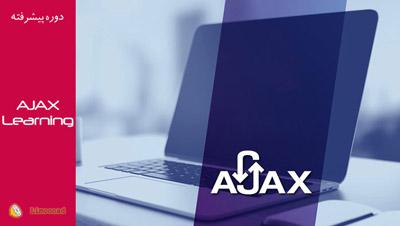 دوره آموزش AJAX در php