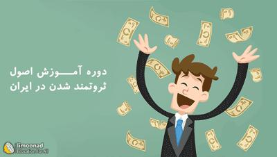دوره آموزش اصول ثروتمند شدن در ایران