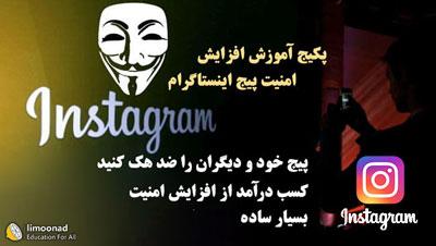 آموزش امنیت پیج اینستاگرام و ضد هک کردن پیج اینستاگرام - تضمینی