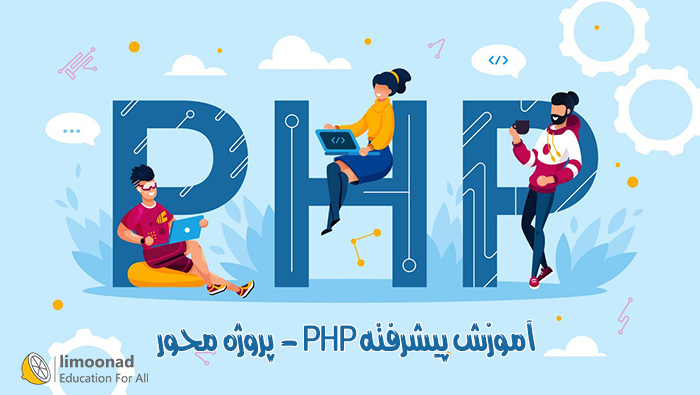 آموزش پیشرفته PHP - پروژه محور (طراحی فروشگاه اینترنتی)