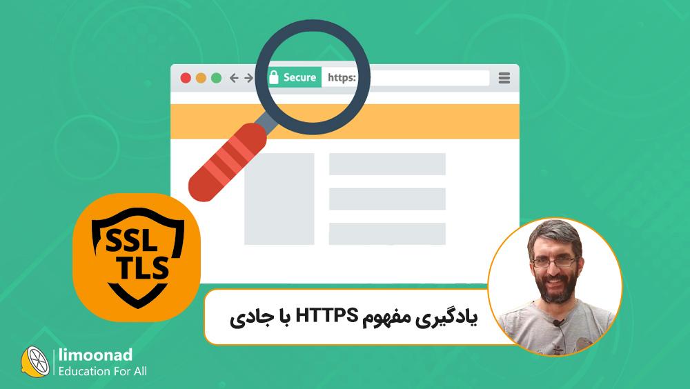 یادگیری مفهوم HTTPS با جادی