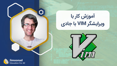 آموزش کار با ویرایشگر VIM با جادی