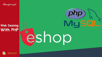 آموزش برنامه نویسی php و MySQL - پروژه طراحی فروشگاه اینترنتی