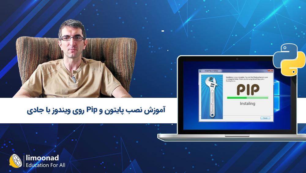 آموزش نصب پایتون و Pip روی ویندوز با جادی