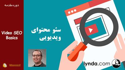 دوره آموزش اصول سئو - ویژه سایت های ویدیویی - زیرنویس فارسی از لین