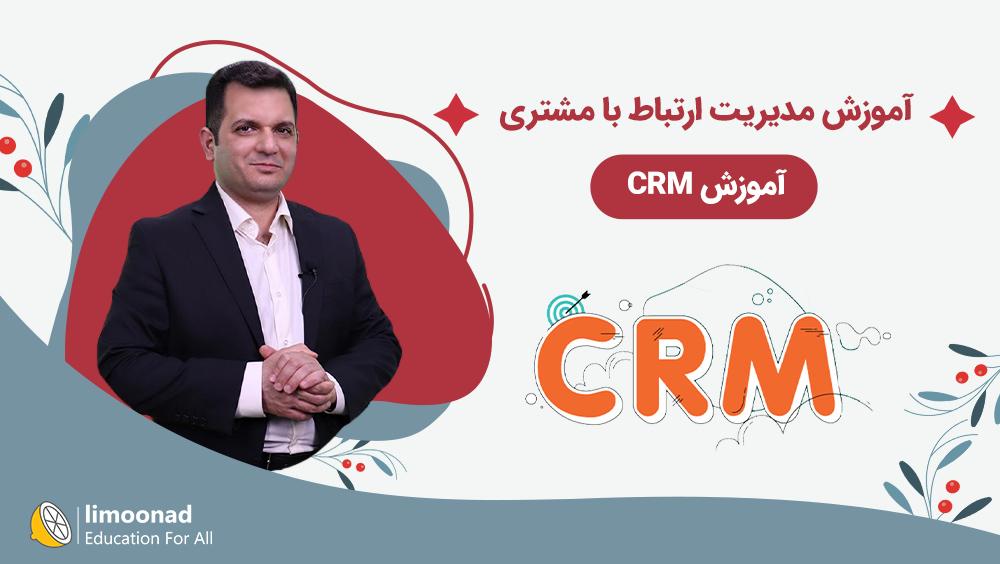 آموزش مدیریت ارتباط با مشتری - آموزش CRM