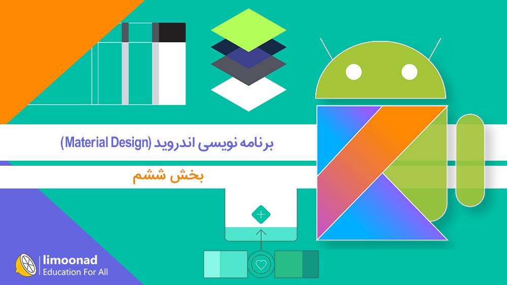 آموزش برنامه نویسی اندروید - بخش ششم (Material Design)