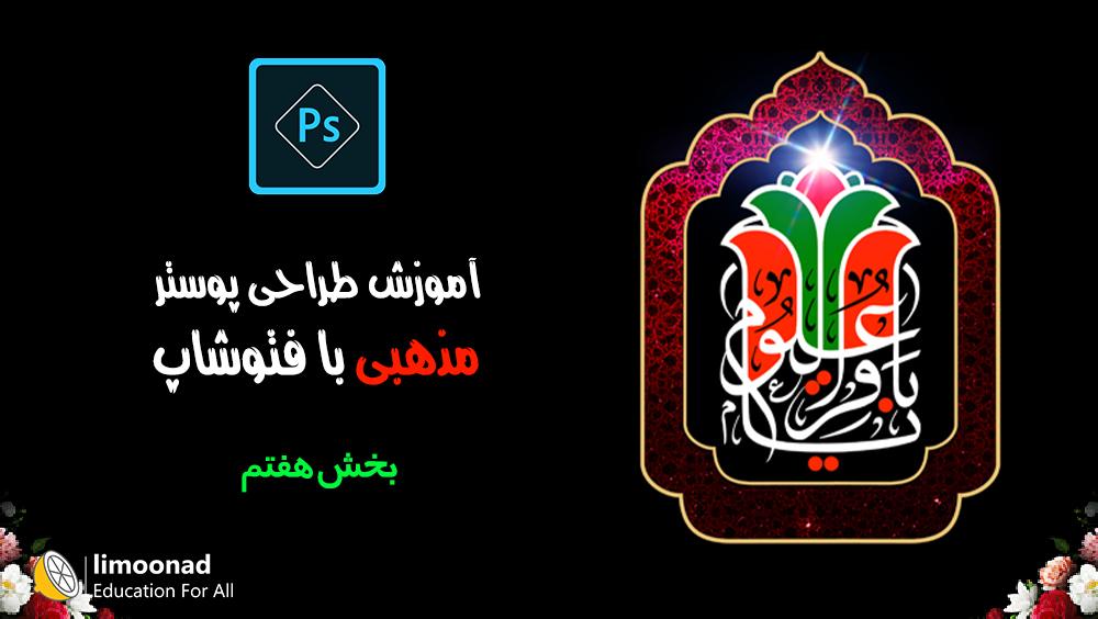 آموزش طراحی پوستر مذهبی (امام باقر) با فتوشاپ - بخش هفتم