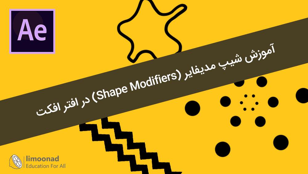 آموزش شیپ مدیفایر (Shape Modifiers) در افتر افکت