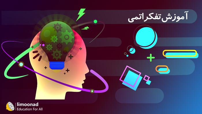 آموزش تفکر اتمی