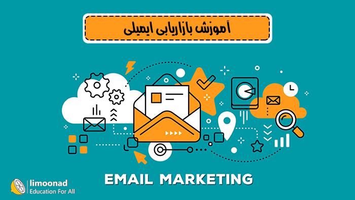 آموزش بازاریابی ایمیلی (ایمیل مارکتینگ)