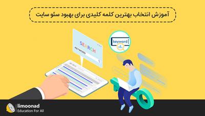 آموزش انتخاب بهترین کلمه کلیدی برای بهبود سئو سایت