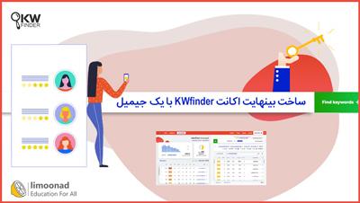 آموزش ساخت بینهایت اکانت KWfinder با یک جیمیل