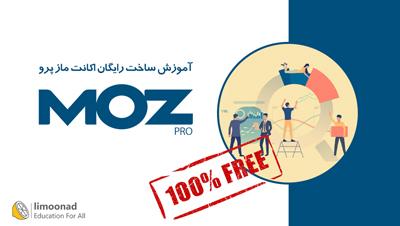 آموزش ساخت رایگان اکانت ماز پرو - Moz Pro