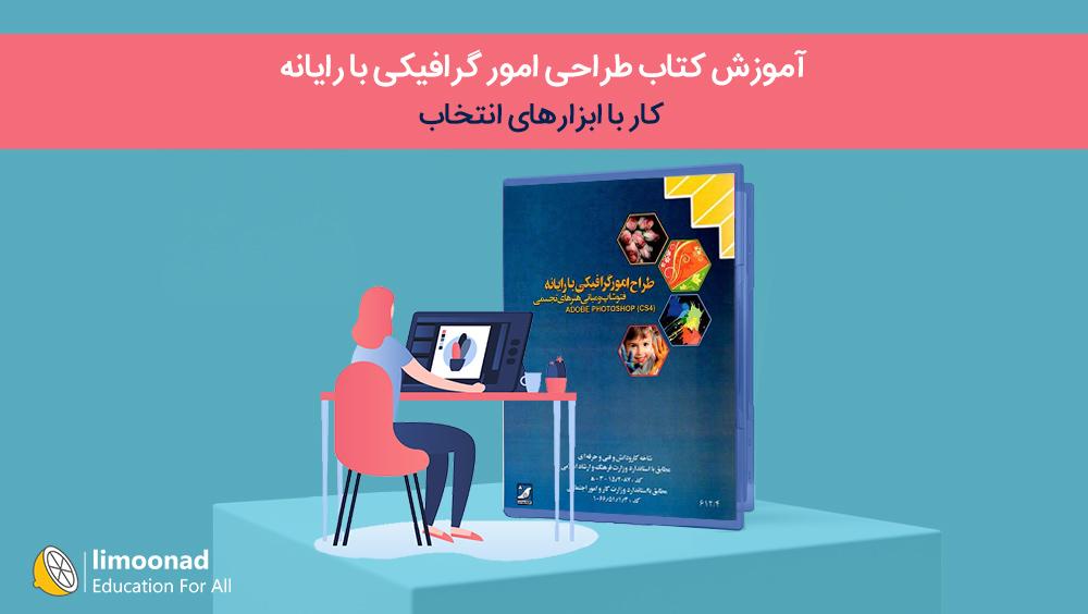 آموزش کتاب طراحی امور گرافیکی با رایانه | کار با ابزارهای انتخاب