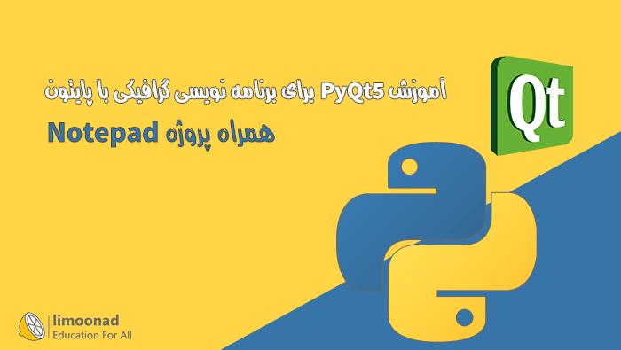 آموزش PyQt5 برای برنامه نویسی گرافیکی با پایتون - پروژه  Notepad