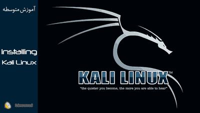 آموزش نصب کالی لینوکس روی VMWARE