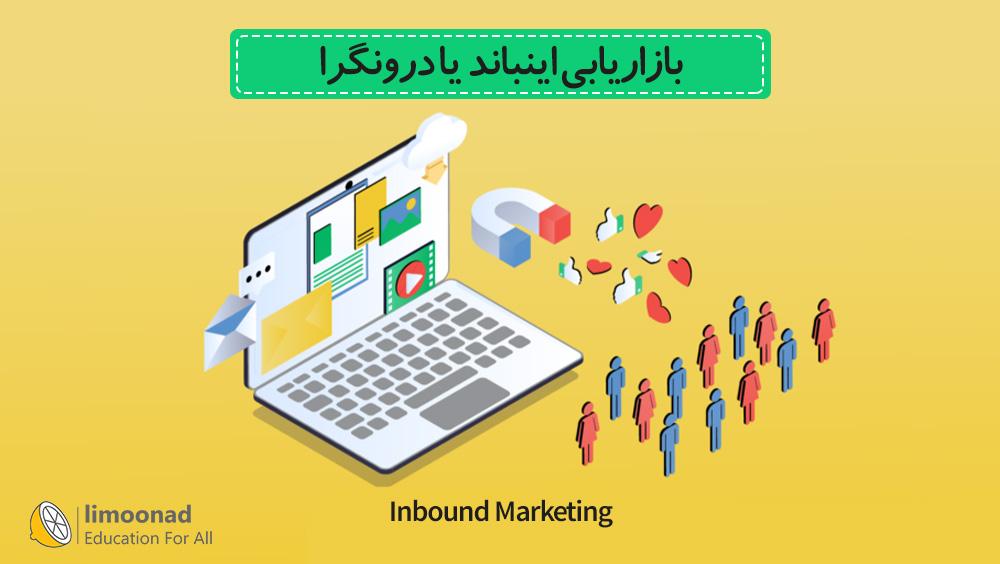 پکیج آموزش بازاریابی اینباند (Inbound Marketing) - بازاریابی درونگرا