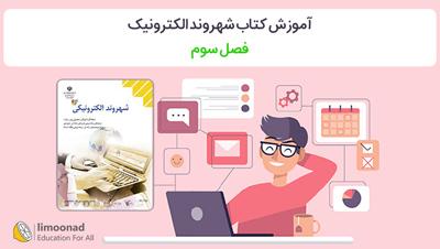 آموزش کتاب شهروند الکترونیک - فصل سوم