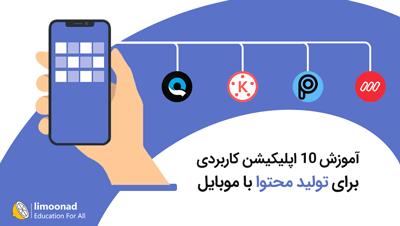 آموزش 10 اپلیکیشن کاربردی برای تولید محتوا با موبایل