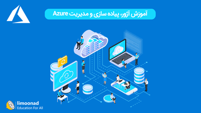 آموزش آژور - پیاده سازی و مدیریت Azure