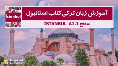 آموزش زبان ترکی کتاب استانبول - سطح A1.1