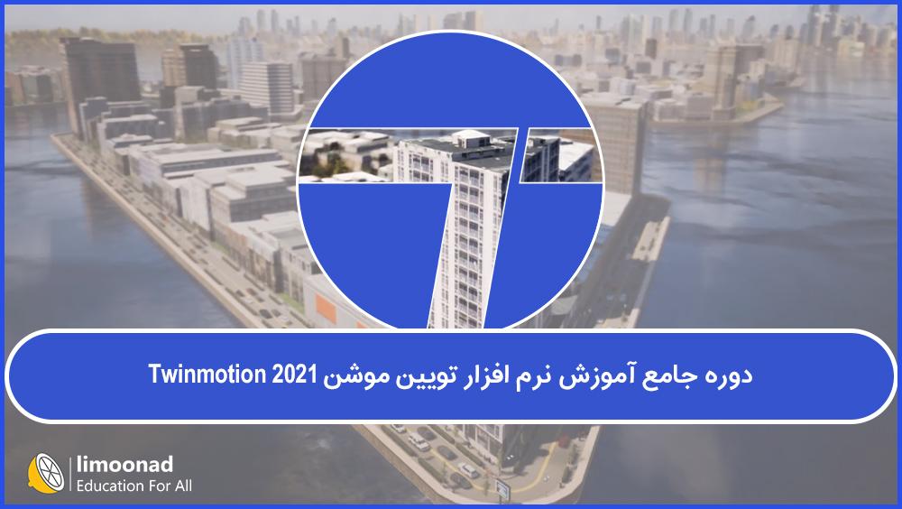 دوره جامع آموزش نرم افزار تویین موشن 2021 Twinmotion