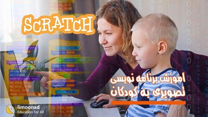 آموزش برنامه نویسی به کودکان و دانش آموزان | آموزش اسکرچ