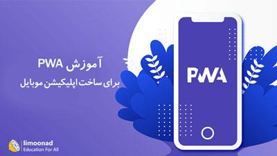آموزش PWA برای ساخت وب اپلیکیشن - پروژه محور