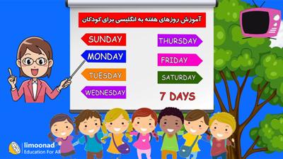 آموزش روزهای هفته به انگلیسی برای کودکان