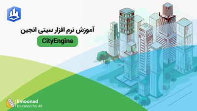 آموزش نرم افزار سیتی انجین CityEngine