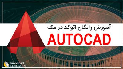 آموزش رایگان اتوکد در مک (AutoCAD)