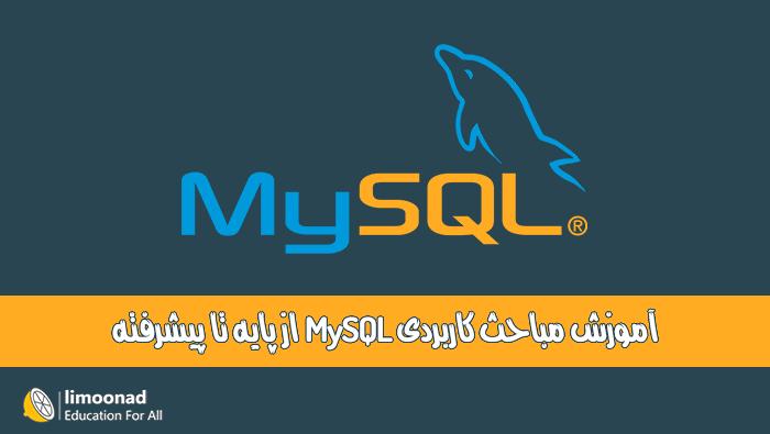 دوره آموزش MySQL از پایه تا پیشرفته