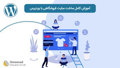 آموزش کامل ساخت سایت فروشگاهی با وردپرس