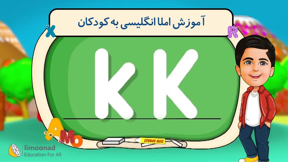 آموزش املا انگلیسی به کودکان