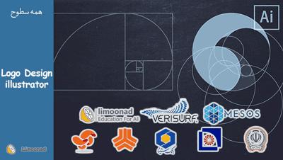 فیلم آموزش طراحی لوگو در ایلوستریتور - پروژه محور