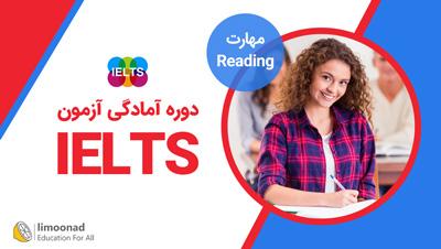 پکیج آموزش ریدینگ آیلتس - تقویت مهارت Reading ielts