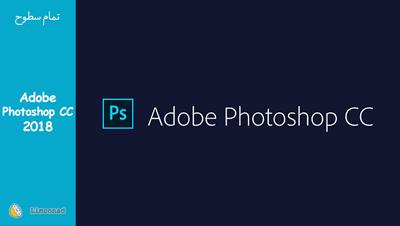 آموزش کامل فتوشاپ حرفه ای ( Photoshop cc 2018 )
