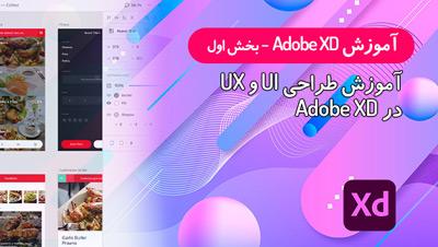 آموزش Adobe XD (بخش اول): آموزش نرم افزار Adobe XD برای طراحی UI و UX