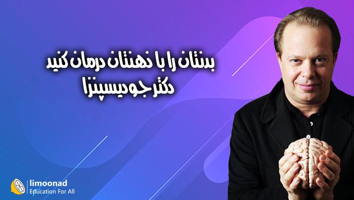 درمان بیماری و درد با ذهن - دکتر جو دیسپنزا - دوبله فارسی